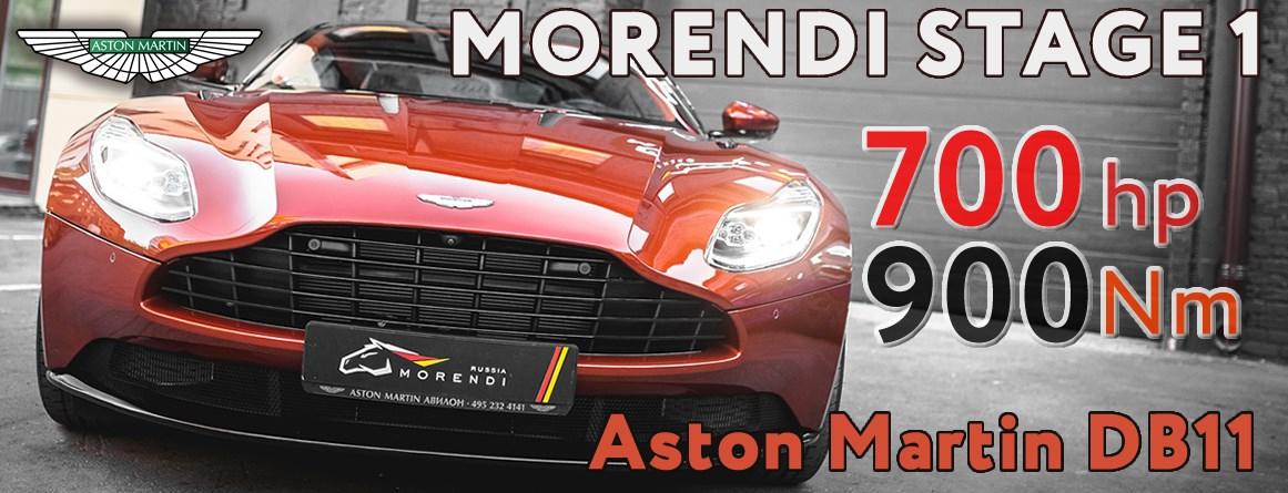 Чип тюнинг Aston Martin DB11 5.2 V12 BiTurbo