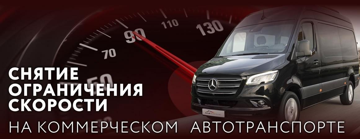 Снятие ограничения скорости на коммерческом транспорте.