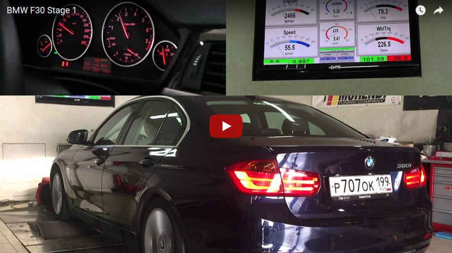 BMW F30 320i Stage 1: увеличение мощности до 50%